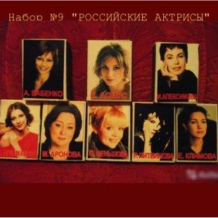 Спички. Набор№9 РОССИЙСКИЕ_АКТРИСЫ - 80руб.