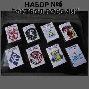 """Спички.Набор №6 """"ФУТБОЛ_РОССИИ""""  80руб."""