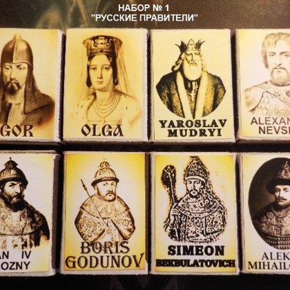 """.........Набор_№1.......... """"РУССКИЕ ПРАВИТЕЛИ""""   _80_рублей_"""