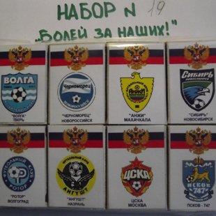 """Набор № 19. """"Болей_за_наших!"""".  80руб"""